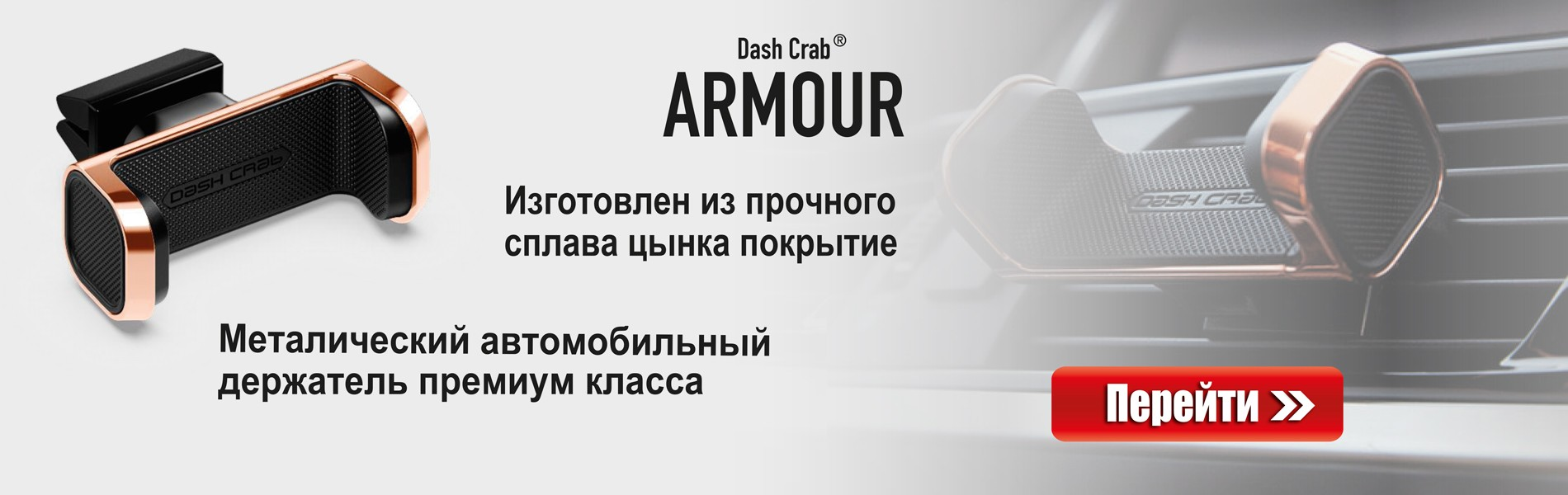 Dash Crab Aromour