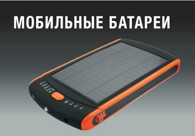 Универсальные мобильные батареи PowerBanks